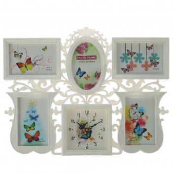 Часы настенные хайтек+5 фоторамок бабочки белые (фото 10х15-3шт 15х10-2шт)