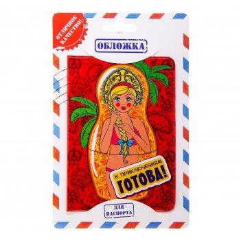 Обложка для паспорта к приключениям готова