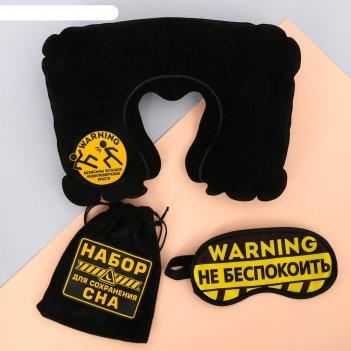 Набор дорожный в чехле набор для сохранения сна : подушка, маска для сна,