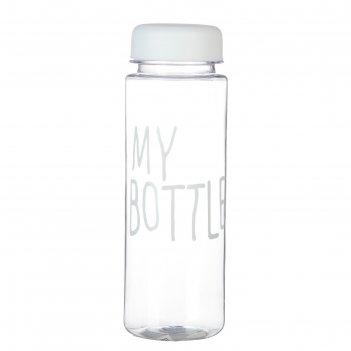 Бутылка для воды my bottle с винтовой крышкой, 500 мл, белая, 6.5х21 см
