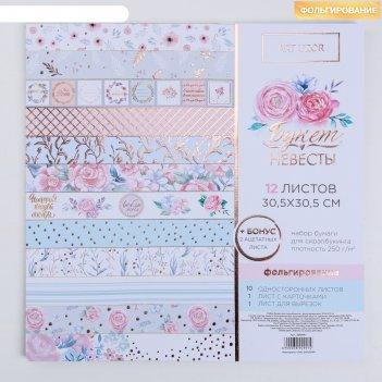Набор бумаги для скрапбукинга с фольгированием «букет невесты», 12 листов,