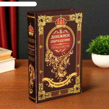 Шкатулка-сейф шёлк денежное обращение 26х17х5 см