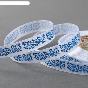 Лента репсовая «узоры», 15 мм, 22 ± 1 м, цвет белый/синий