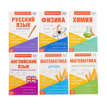 Книги-шпаргалки набор для средней школы, 8 стр.