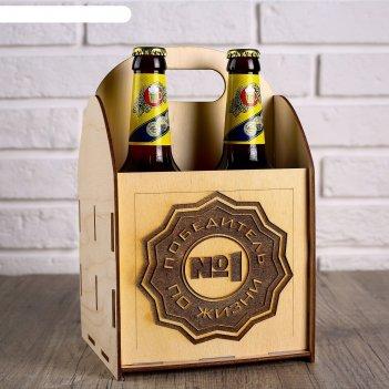 Ящик под пиво победитель по жизни