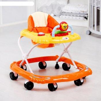 Ходунки «львенок», 8 колес, тормоз, муз., игрушки, оранжевый/желтый