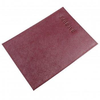 Обложка для паспорта, цвет бордовый