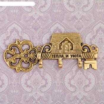 Ключница ключ тепла и уюта