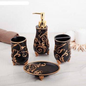 Набор для ванной барокко 4 предмета (мыльница, дозатор для мыла, 2 стакана