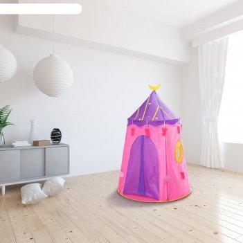 Палатка детская игровая шатёр домик принцессы 110х110х150 см