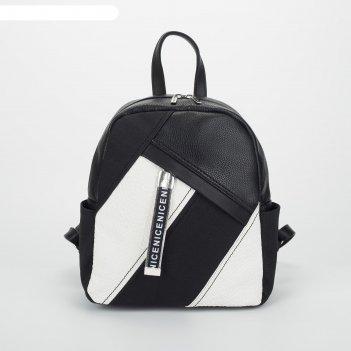 Сумка-рюкзак 1401, 27*13*29, отд на молнии, 4 н/кармана, черно/белый