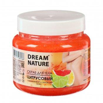 Скраб-пилинг для тела dream nature цитрусовый 720 гр