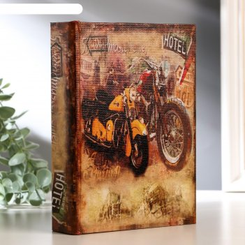 Шкатулка-книга дерево мотоциклы текстиль 19х14х4 см