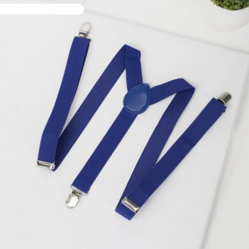 Подтяжки для взрослых, цвет синий