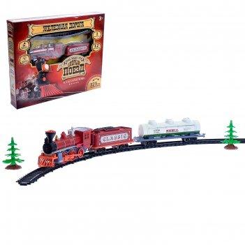 Железная дорога паровоз, 2 вагона, 17 деталей, длина пути 325 см, световые