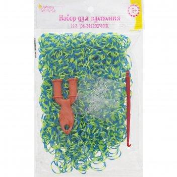 Набор плетение из резиночек двухцветные желто-синие1000 шт, крючок, крепле