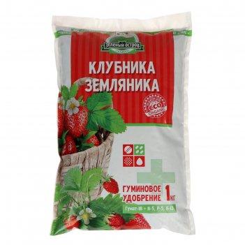 Гуминовое удобрение зелёный остров гранулы для клубники и земляники,  1 кг