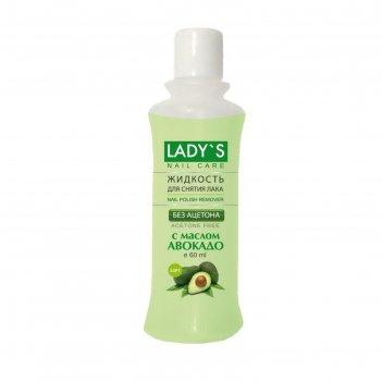 Жидкость для снятия лака lady`s без ацетона, с маслом авокадо, 60 мл