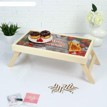 Столик для завтрака моей любимой, сердечки, 48x28 см