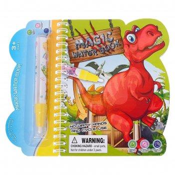 Книжка для рисования водой динозавры, с маркером