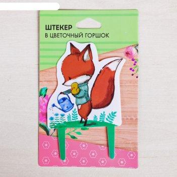 Штекер для горшков лисичка