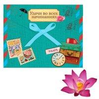Арома-саше в почтовом конвертике прямоугольное с уважением и восхищением
