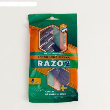 Станок для бритья  razo 2, одноразовый 2 лезвия, 5 шт