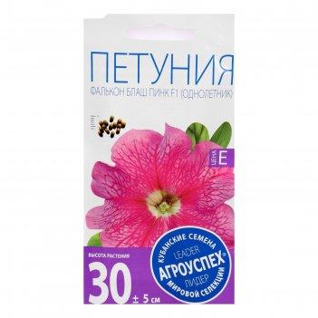 Семена цветов петуния фалькон блаш пинк, f1, о,10 шт