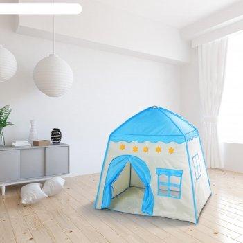 Палатка детская игровая домик голубой 130х100х130 см