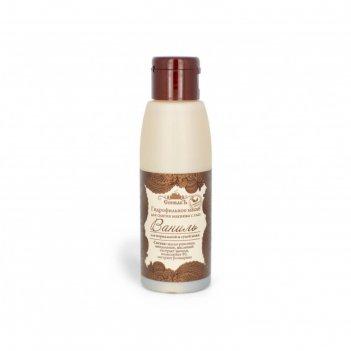 Гидрофильное масло для снятия макияжа ваниль, 100 г