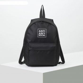Рюкзак молод 2104, 29*13*44, отд на молнии, н/карман, черный/ антисоциал