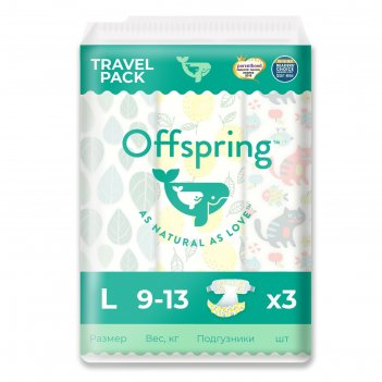 Подгузники offspring travel pack, размер l (9-13 кг) расцветка микс, 3 шт.