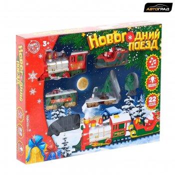 Woow toys железная дорога новогодний поезд, свет и музыка, №sl-02601