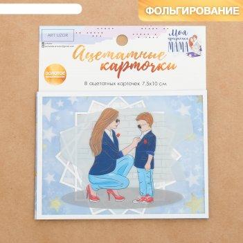 Набор ацетатных карточек для скрапбукинга «моя прекрасная мама», 10 x 11 с