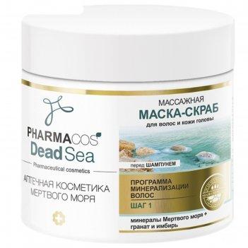 Маска-скраб для волос и кожи головы витэкс pharmacos «программа минерализа