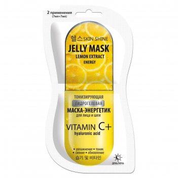 Маска-энергетик гидрогелевая тонизирующая skin shine jelly mask «лимон», с