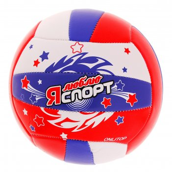 Мяч волейбольный я люблю спорт р.5 18 панелей, pvc, 3 под. слоя, машин. сш