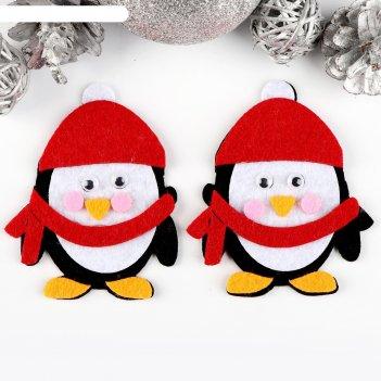 Декор для творчества войлок пингвинчик в колпаке и шарфе 8х6,4 см