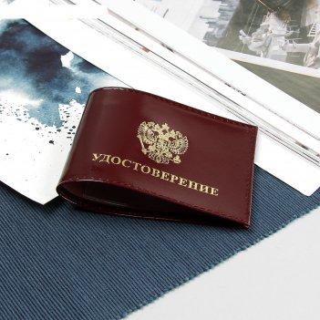 Обложка на удостоверение 12*0,5*8см, бордовый