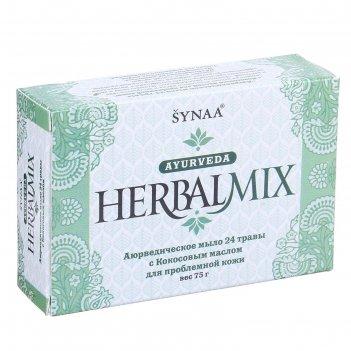 Мыло туалетное herbalmix, 24 травы с кокосовым маслом, для проблемной кожи