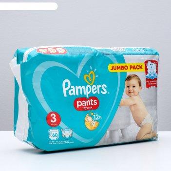 Подгузники-трусики памперс для мальчиков и девочек миди, 6-11 кг, 60 шт.