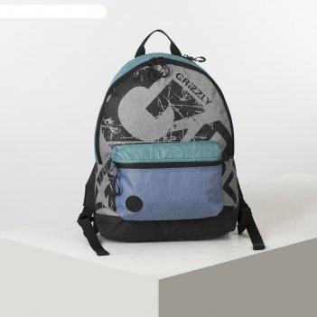 Рюкзак молодежный grizzly rx-022-1 41*30*12 дев серый/зелёный/джинс