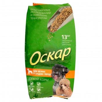 Сухой корм оскар для  собак малых и средних пород, 13 кг