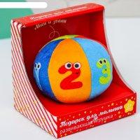 Мягкий развивающий мячик в подарочной коробке цифры