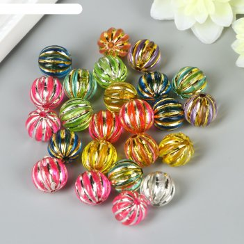Набор бусин для творчества пластик шарик с золотыми полосками 20 гр 1,2х1,