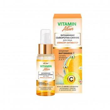 Витаминная сыворотка-сияние для лица витэкс vitamin active эликсир-активат