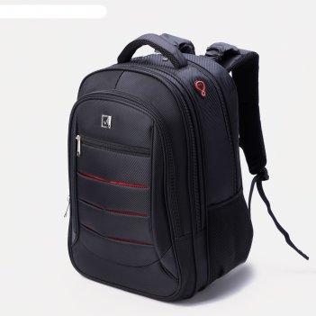 Рюкзак для школы и офиса flagman, 46х35х25см, объем 35 л, ткань, черно-кра
