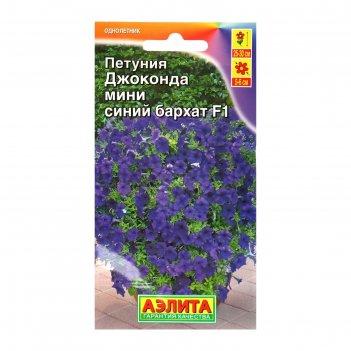 Семена петуния джоконда мини f1 синий бархат, 7 шт