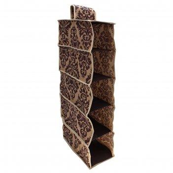 Кофр подвесной «вензель», 5 отделений, 15x30x70 см, цвет коричнево-бежевый