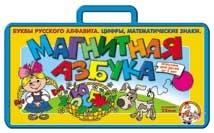 Магнитная азбука / чемоданчик. цифры + русские буквы (н=2,5см.)